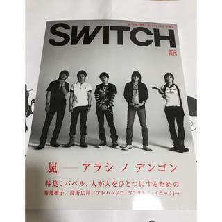 アラシ(嵐)の嵐 Switch 美品(アイドルグッズ)