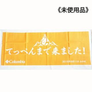 Columbia - 《未使用・非売品》Columbia ノベルティてぬぐい(黄色・白色)