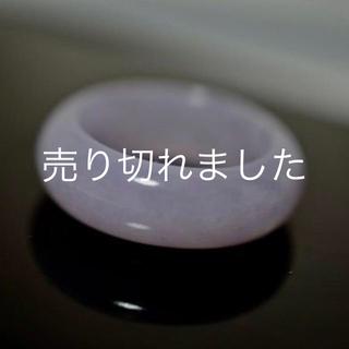 93-1 13.0号 一点物 ラベンダー 翡翠 リング 指輪 硬玉 ジェダイト(リング(指輪))