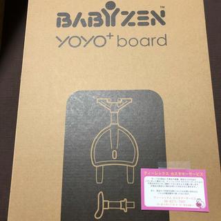 ベビーゼン(BABYZEN)のBABYZEN yoyo+ 専用ボード(ベビーカー用アクセサリー)