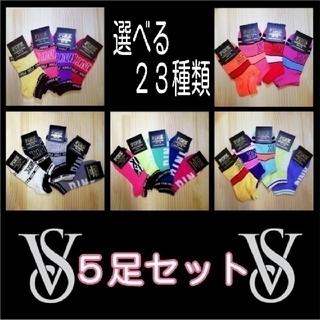 ヴィクトリアズシークレット(Victoria's Secret)のPINK 5足セット タグ付きアンクルソックス(ソックス)