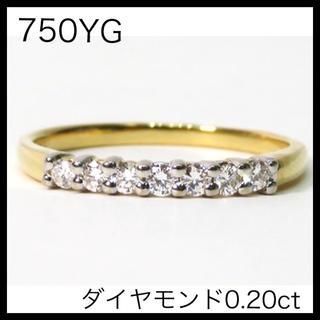 750YG 18金イエローゴールド 一列ダイヤモンド0.20ct 18金指輪(リング(指輪))