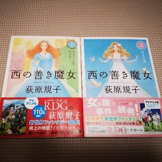 カドカワショテン(角川書店)の西の善き魔女1-2巻セット(文学/小説)