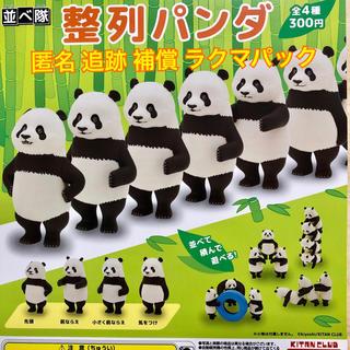 並べ隊 整列パンダ 全4種 《ラクマパック》(その他)