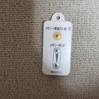 アイリスオーヤマ(アイリスオーヤマ)のリモコン LEDシーリング用 アイリスオーヤマ(その他)