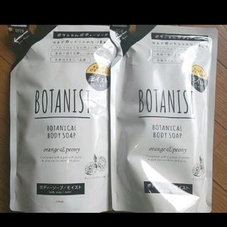 ボタニスト(BOTANIST)のボタニスト 新品★ボディソープ モイストしっとりタイプ 二個セット(ボディソープ / 石鹸)