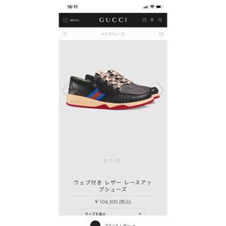 グッチ(Gucci)の新作!正規店購入  GUCCI スニーカー 7.5  26.5cm (スニーカー)