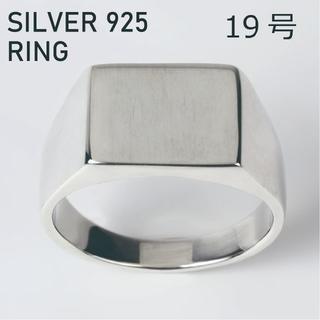 (19号) シルバー リング 925 メンズ シグネットリング 印台(リング(指輪))