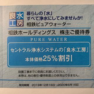 12/15迄 * 相鉄不動産 仲介手数料5%割引券 × 1枚(その他)
