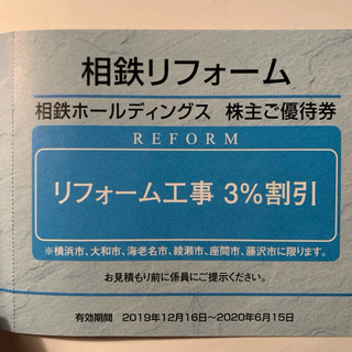 12/15迄 * 相鉄ピュアウォーター「良水工房」割引券 × 1枚(その他)