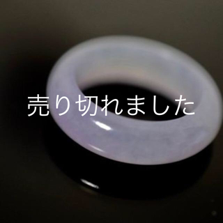 587 16.0号 ラベンダー 翡翠 リング 指輪 硬玉 ジェダイト 母の日(リング(指輪))