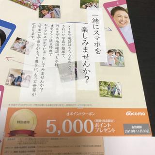 エヌティティドコモ(NTTdocomo)のドコモ dポイント クーポン 5000ポイント 優待券 特別優待(ショッピング)
