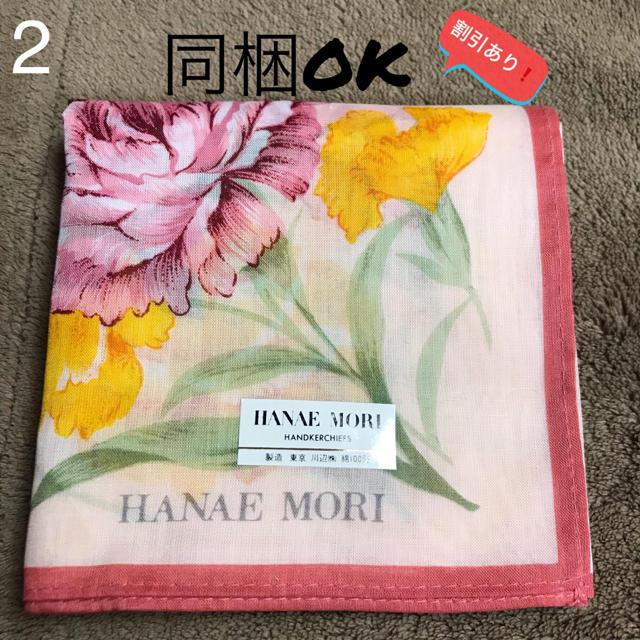HANAE MORI(ハナエモリ)のブランドハンカチ【HANAE MORI ハナエモリ】 レディースのファッション小物(ハンカチ)の商品写真