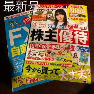 ダイヤモンド社 - ダイヤモンド ZAi (ザイ) 2019年 12月号  ずっともらえる株主優待&