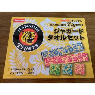 ハンシンタイガース(阪神タイガース)の阪神タイガース タオル(タオル/バス用品)