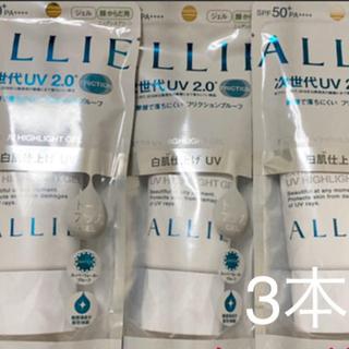 アリィー(ALLIE)のアリィー ALLIE 60g×3本 日焼け止め 新品未開封(日焼け止め/サンオイル)