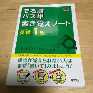 オウブンシャ(旺文社)のでる順パス単書き覚えノート英検1級(資格/検定)