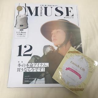 宝島社 - ☆おまけ付き☆10/28発売 オトナミューズ 12月号 雑誌