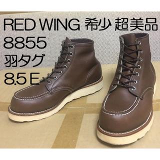 レッドウィング(REDWING)の希少超美品 8.5E REDWING 8855 旧刺繍 羽タグ ブラウンセッター(ブーツ)