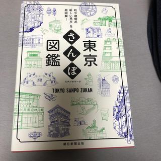 アサヒシンブンシュッパン(朝日新聞出版)の東京さんぽ図鑑(人文/社会)