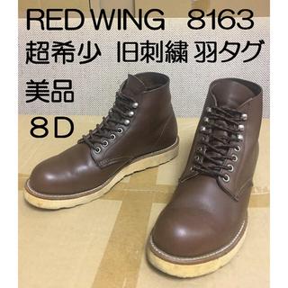 レッドウィング(REDWING)の  希少 美品 刺繍 羽タグ 8163 8D RED WING ブラウンセッター(ブーツ)