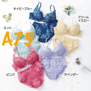 ベルーナ(Belluna)の新品未開封♡ベルーナのブラ&ショーツセット♡A75♡ラベンダー(ブラ&ショーツセット)