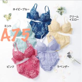 ベルーナ(Belluna)のA75♡ネイビーブルー♡新品未開封♡ベルーナのブラ&ショーツセット(ブラ&ショーツセット)