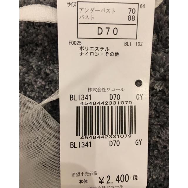 AMPHI(アンフィ)の新品未使用 アンフィ ブラショーツセット D70 M レディースの下着/アンダーウェア(ブラ&ショーツセット)の商品写真