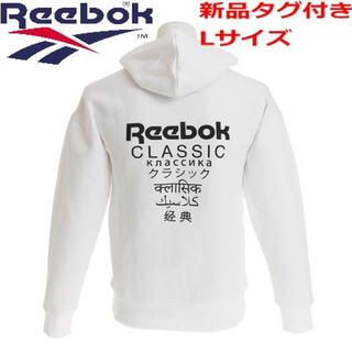 Reebok - ★新品リーボックCLASSIC★GP F フルジップ フーディー◆サイズ L