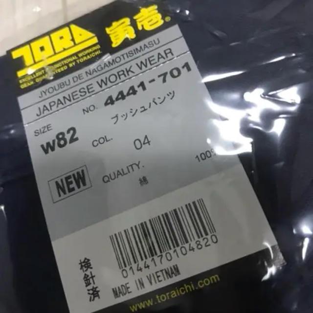寅壱(トライチ)の寅壱ブッシュパンツ メンズのパンツ(ワークパンツ/カーゴパンツ)の商品写真