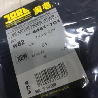 トライチ(寅壱)の寅壱ブッシュパンツ(ワークパンツ/カーゴパンツ)
