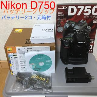 Nikon - Nikon D750 縦グリ・箱付セット