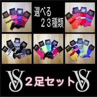 ヴィクトリアズシークレット(Victoria's Secret)のPINK 2足セット タグ付きアンクルソックス(ソックス)