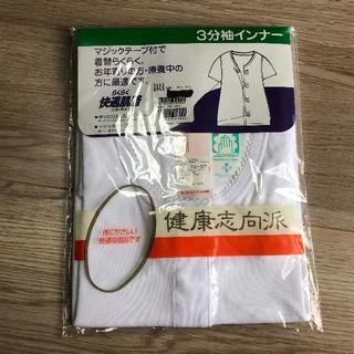 婦人用介護肌着★3分袖 M ワンタッチ式(アンダーシャツ/防寒インナー)