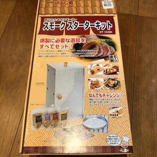 シンフジパートナー(新富士バーナー)のスモーク スターターキット いぶし処(調理器具)