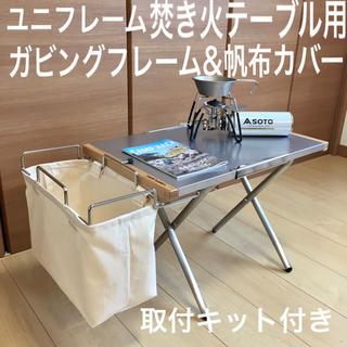 UNIFLAME - ユニフレーム 焚き火テーブル用 ガビングフレーム 帆布カバー 取り付けキット
