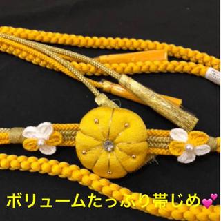 黄色可愛い帯締め‼️ボリュームたっぷり豪華激安