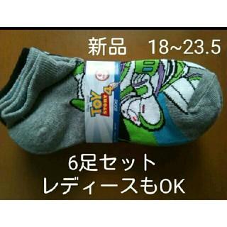 トイストーリー(トイ・ストーリー)のトイ・ストーリー4 靴下 6足セット 新品 Disney  ピクサー  (靴下/タイツ)