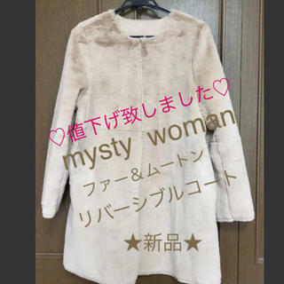 mysty woman - ファー&ムートン♡リバーシブルコートmysty woman