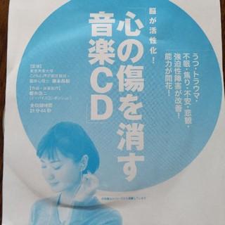 心の傷を消す音楽CD(ヒーリング/ニューエイジ)
