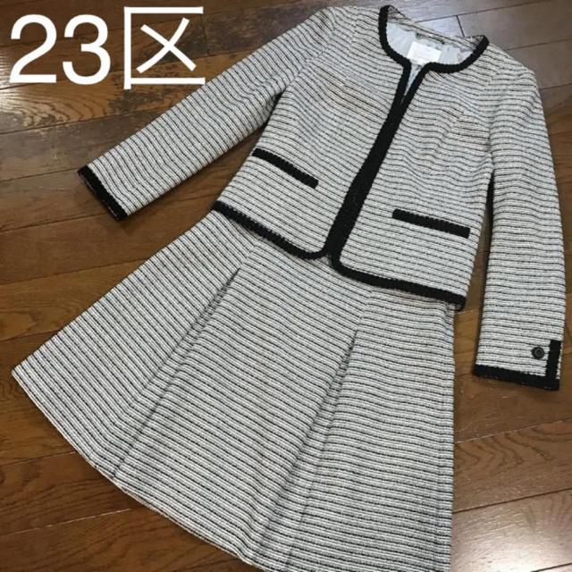 23区(ニジュウサンク)の新品同様♡23区♡スカートスーツ セレモニースーツ ママスーツ 入学式 卒業式 レディースのフォーマル/ドレス(スーツ)の商品写真