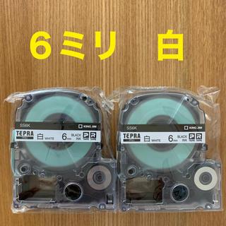 キングジム(キングジム)のテプラテープ 白 6ミリ【新品未開封】(オフィス用品一般)