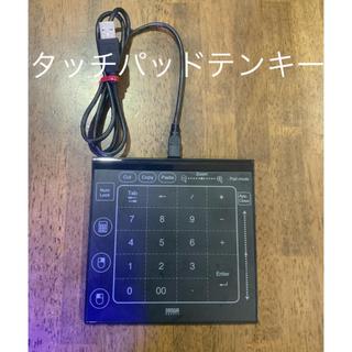 お値引き!高機能 USBテンキー付きタッチパッド(PC周辺機器)