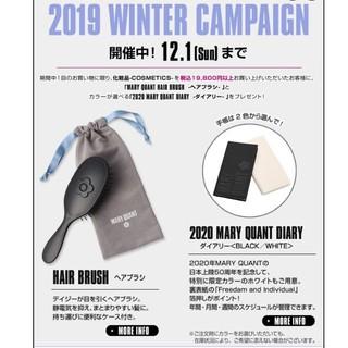 マリークワント(MARY QUANT)のマリークワント winter campaign ヘアブラシ非売品(ヘアブラシ)
