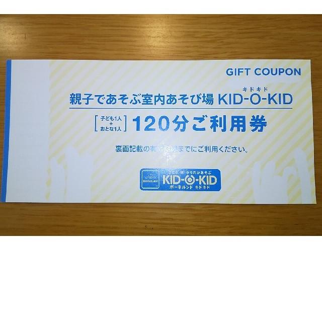 BorneLund(ボーネルンド)のキドキド120分 チケットの施設利用券(遊園地/テーマパーク)の商品写真