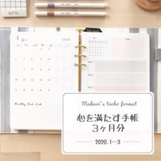 心を満たす手帳 2020 〜3ヶ月分〜(その他)