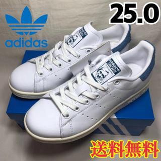 アディダス(adidas)の【新品】アディダス  スタンスミス  スニーカー ブルー s82259 25.0(スニーカー)