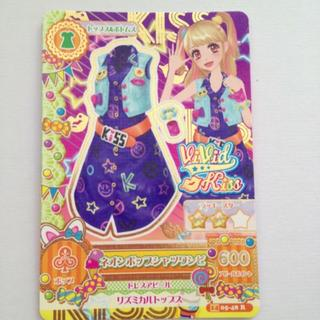 アイカツ(アイカツ!)のアイカツカード☆(カードサプライ/アクセサリ)