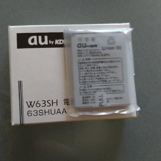 エーユー(au)の[新品未開封]au W63SH電池パック  63SHUAA (バッテリー/充電器)