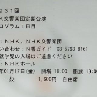 N響 1月17日金曜日 定期公演(その他)